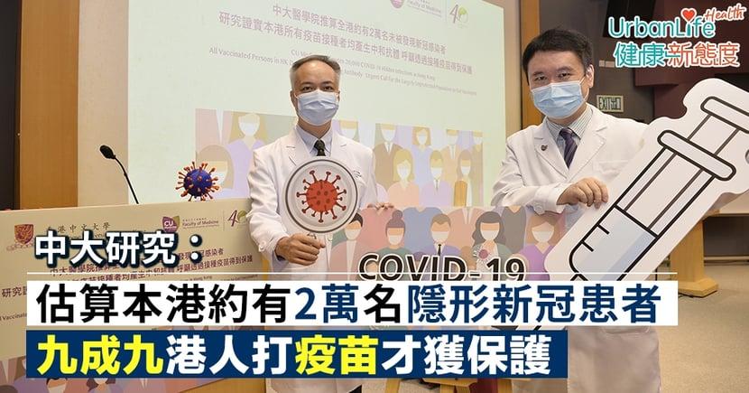 【新冠病毒香港】中大估算本港約有2萬名隱形患者 九成九港人打疫苗才獲保護