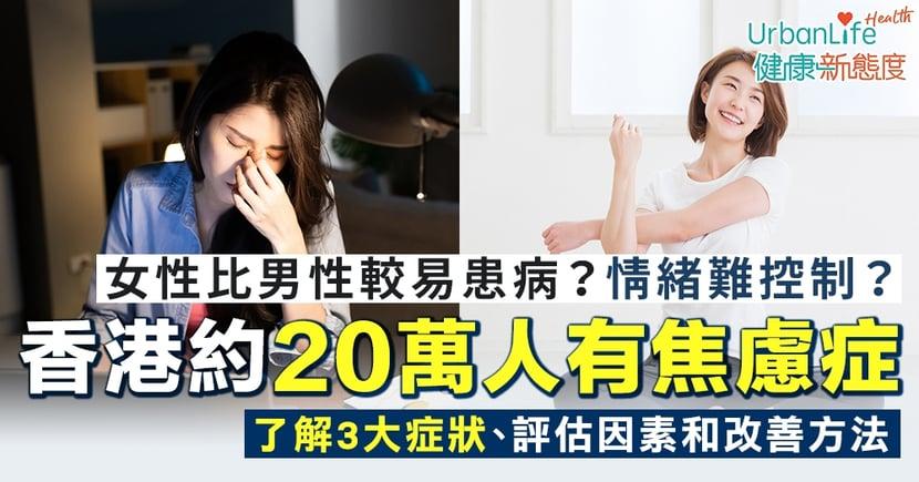 【焦慮症特徵】香港約20萬人有焦慮症 女性比男性較易患病?了解症狀、評估和改善方法
