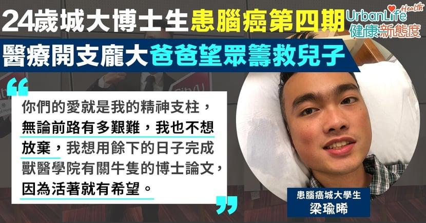 【眾籌救人】24歲城大獸醫博士生瑜晞患腦癌第四期 醫療開支龐大爸爸望眾籌救兒子