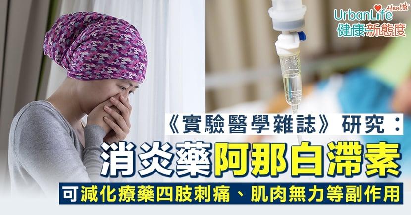 【化療副作用】《實驗醫學雜誌》研究:消炎藥阿那白滯素 可減化療藥四肢刺痛、肌肉無力等副作用