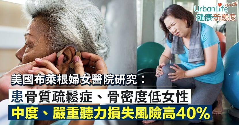 【骨質疏鬆症狀】美國布萊根婦女醫院研究:患骨質疏鬆症、骨密度低女性 中度、嚴重聽力損失風險高40%