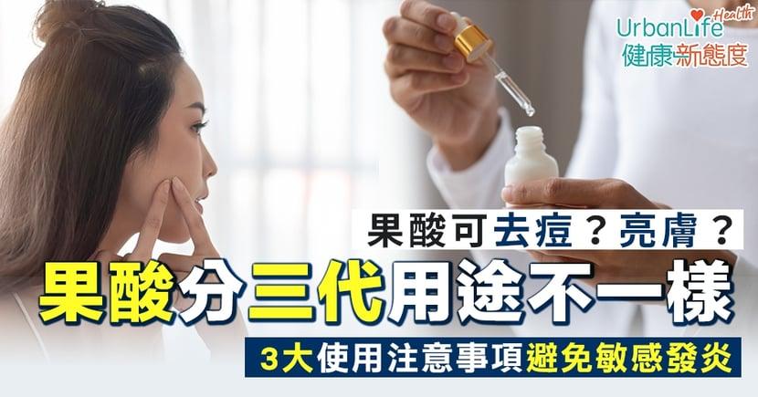 【果酸換膚】真的可去痘亮膚?果酸分三代用途不一樣 3大使用注意事項避免敏感發炎