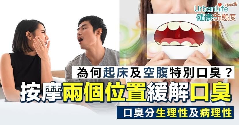 【口臭解決】為何起床及空腹特別口臭?日本節目教按摩面部2個位置緩解口臭