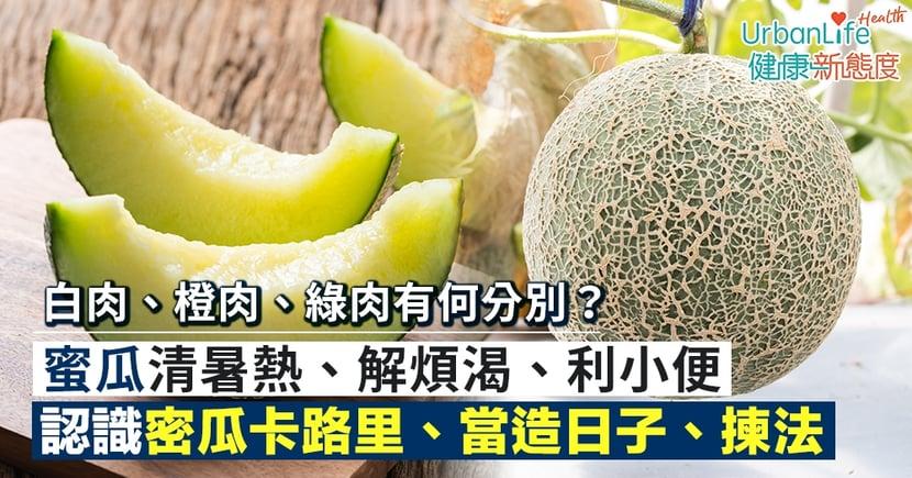 【蜜瓜品種】白肉、橙肉、綠肉有何分別?認識蜜瓜卡路里、當造日子、揀法及保存貼士
