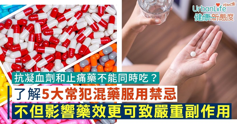 【食藥禁忌】抗凝血劑和止痛藥不能同時吃?了解5大常犯混藥禁忌恐影響藥效