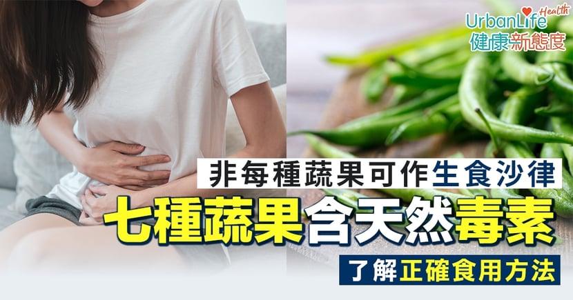 【四季豆中毒】四季豆、竹筍等七種蔬果含天然毒素可致腹瀉 了解正確食用方法