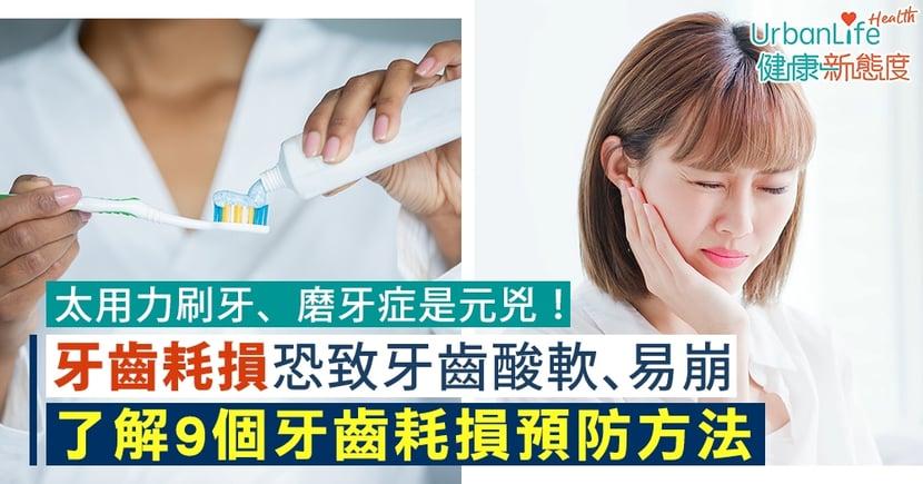 【牙齒酸軟原因】太用力刷牙、磨牙症可造成牙齒易崩、酸軟 了解9個牙齒耗損預防方法