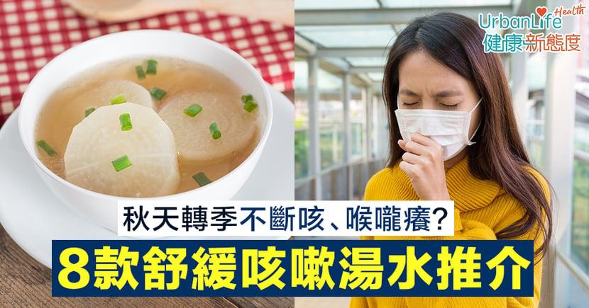 【秋天咳嗽】秋天轉季不斷咳、喉嚨癢?拆解8種常見咳嗽類別+8款舒緩湯水推介