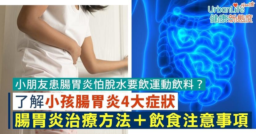 【兒童腸胃炎飲食】小朋友患腸胃炎怕脫水要飲運動飲料?了解小孩腸胃炎症狀+飲食注意事項