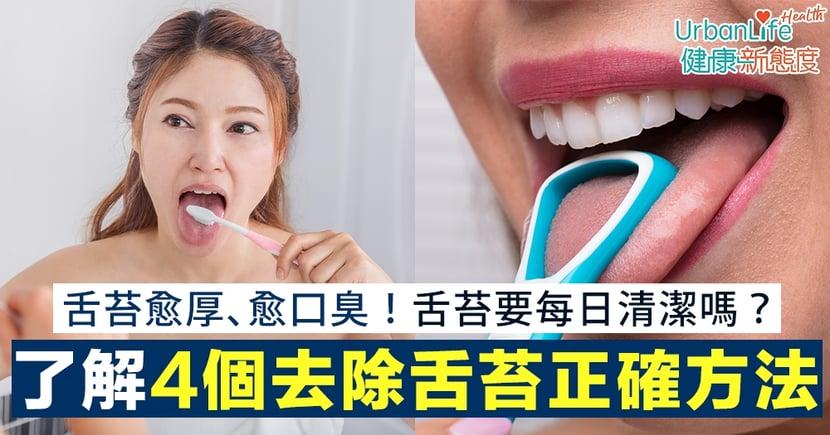 【舌苔白厚治療】舌苔愈厚、愈口臭!要每日清潔嗎?了解4個去除舌苔正確方法
