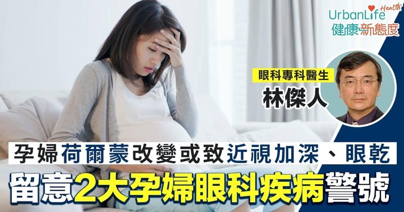 【孕婦視力】孕婦荷爾蒙改變或致近視加深、眼乾 留意2大孕婦眼科疾病警號