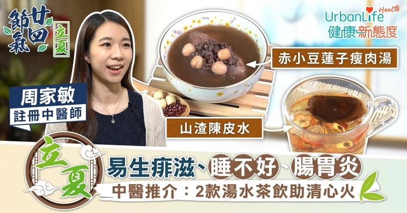 【廿四節氣:立夏】易生痱滋、睡不好、腸胃炎 中醫推介2款湯水茶飲助清心火