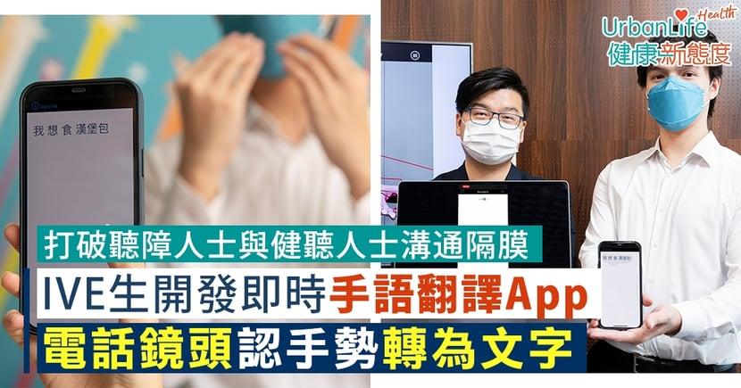 【手語翻譯】IVE生開發即時手語翻譯App 電話鏡頭認手勢轉文字打破溝通隔膜