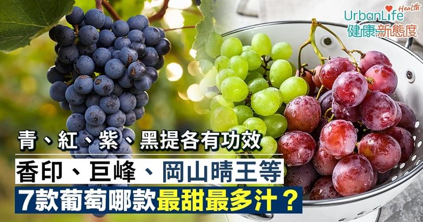 【提子營養、功效】青、紅、紫、黑提各有功效 香印、巨峰、岡山晴王等7款葡萄哪款最甜最多汁?