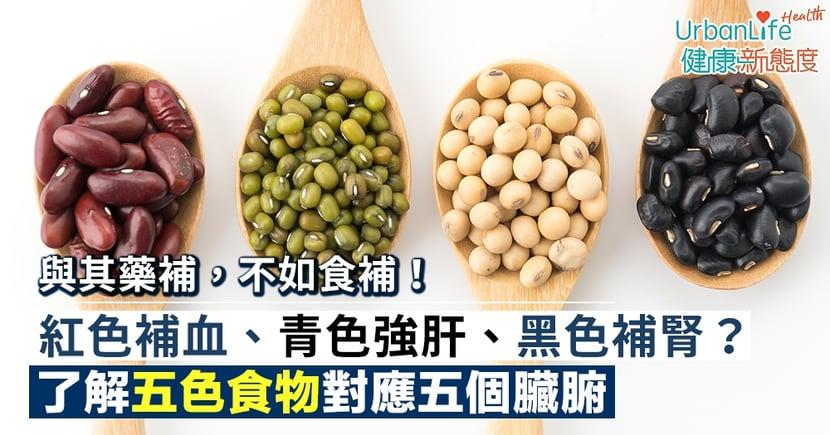 【五色食物對照表】紅色補血、青色強肝、黑色補腎?了解五色食物對應五個臟腑