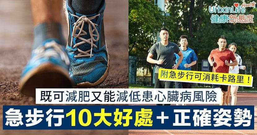 【急步行卡路里】既可減肥又能減低患心臟病風險 急步行10大好處+正確姿勢