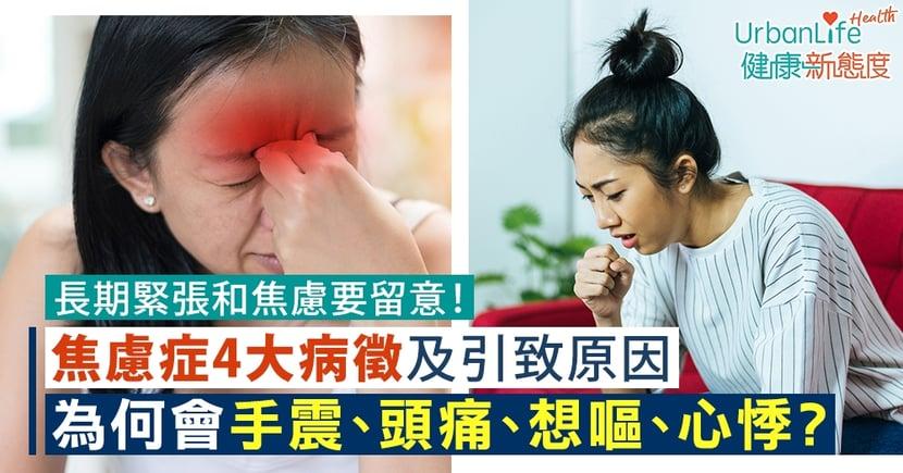 【焦慮症頭暈】為何患者會手震、頭痛、想嘔、心悸?剖析4大病徵及引致原因