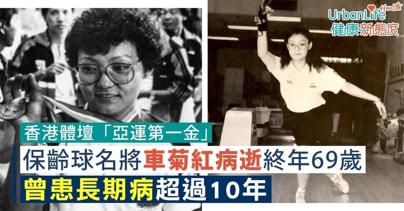 【車菊紅病逝】香港「亞運第一金」保齡球名將車菊紅離世終年69歲 曾患長期病超過10年