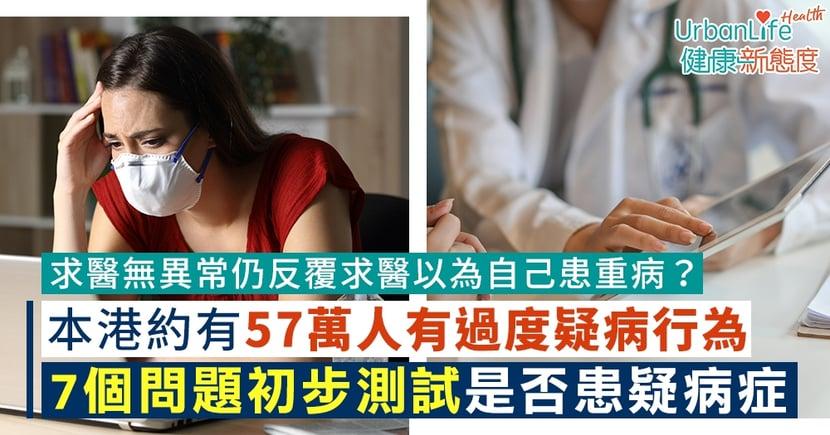 【疑病症症狀】求醫無異常仍反覆求醫以為自己患重病?7個問題初步測試是否患疑病症