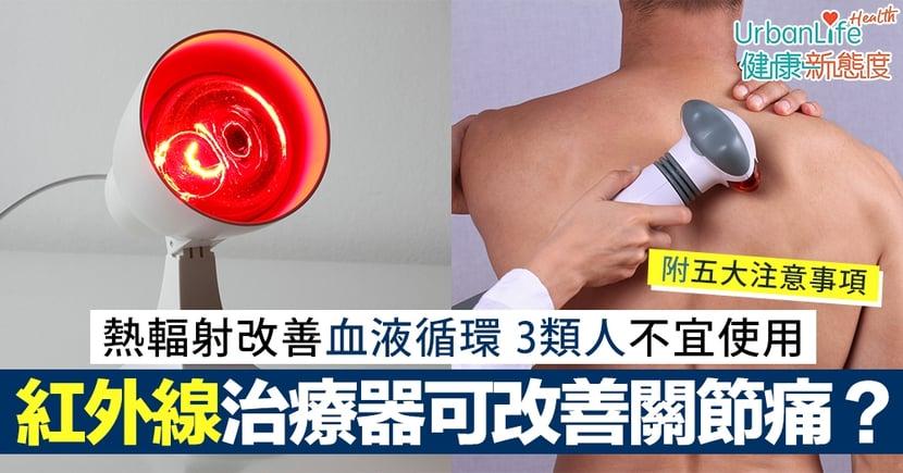 【紅外線治療】紅外線治療器可用於家居治療關節痛?5大注意事項+3種人不宜用