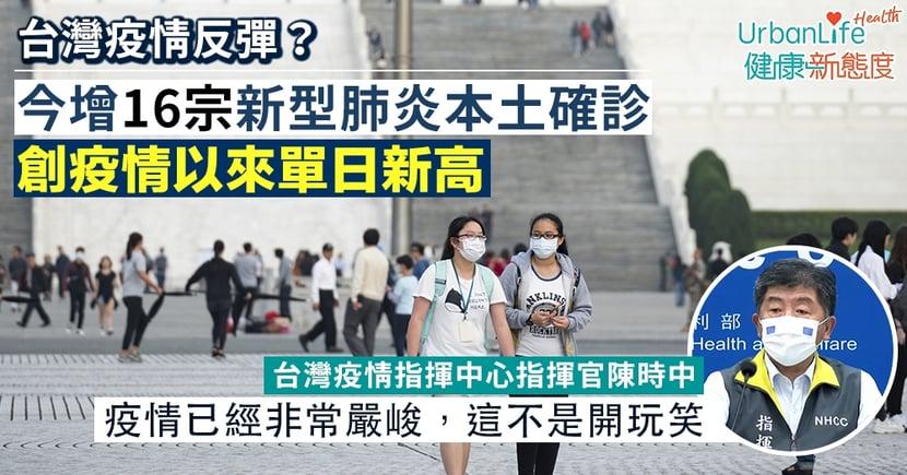 【台灣疫情反彈?】台灣今增16宗新型肺炎本土確診 創疫情以來單日新高