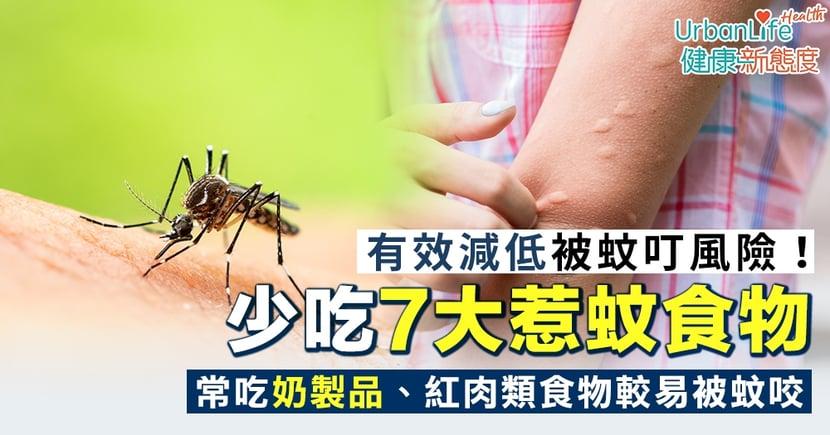 【惹蚊食物】常吃奶製品、紅肉較易被蚊咬?少吃7大惹蚊食物減低被蚊叮風險