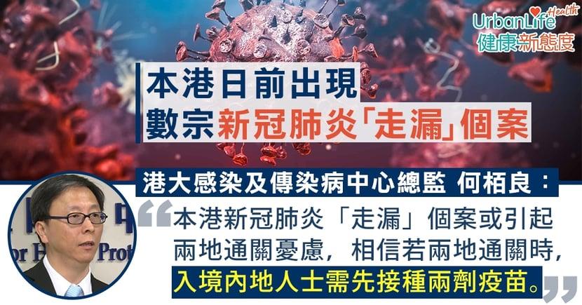 【新冠肺炎】何栢良:本港新冠肺炎「走漏」個案或成兩地通關憂慮 入境內地或需接種兩劑疫苗