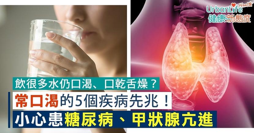 【口乾原因】常口渴的5個疾病先兆!口乾舌燥小心患糖尿病、甲狀腺亢進