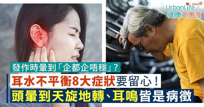【耳水不平衡成因】8大症狀要留心!頭暈到天旋地轉、耳鳴、聽力下降都是病徵