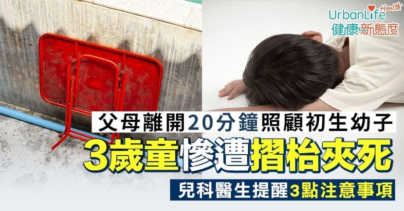 【摺枱兒童意外】父母離開20分鐘3歲童遭摺枱夾死 兒科醫生提醒3點注意事項