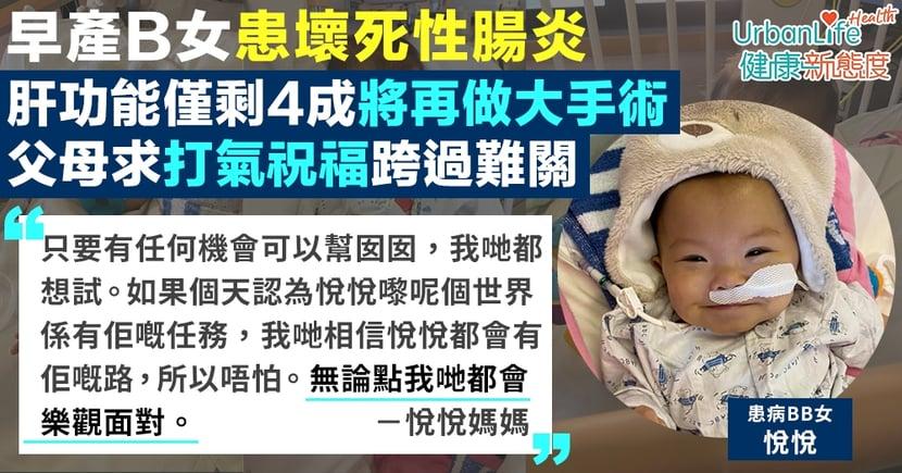 【集氣加油】早產B女患壞死性腸炎肝功能僅剩4成將再做大手術 父母求打氣祝福跨過難關