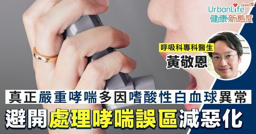 【哮喘治療】避開處理哮喘誤區減惡化 醫生:真正嚴重哮喘多因嗜酸性白血球異常