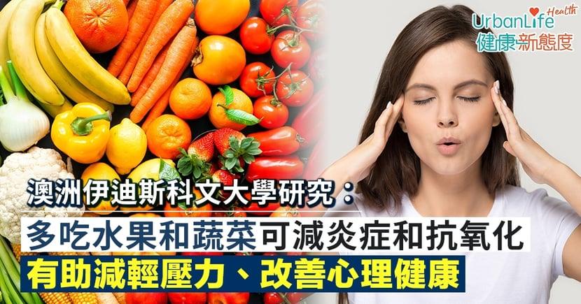 【壓力舒緩】澳洲伊迪斯科文大學研究:多吃水果和蔬菜可以減輕壓力、改善心理健康