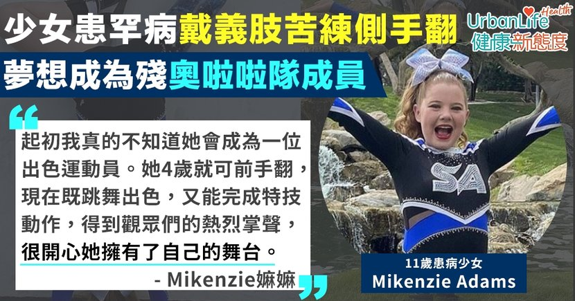 【生命鬥士】11歲少女患罕見病戴義肢苦練側手翻 夢想成為殘奧啦啦隊成員