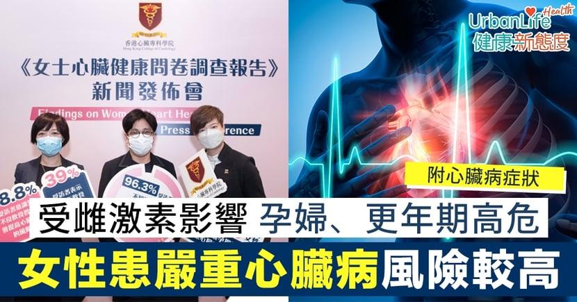 【心臟病症狀】女性因雌激素變化患心臟病風險較高 孕婦、更年期高危(附常見症狀)
