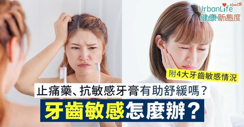【牙齒敏感怎麼辦】又稱為「口腔疾病的感冒」?止痛藥、抗敏感牙膏有助舒緩嗎?