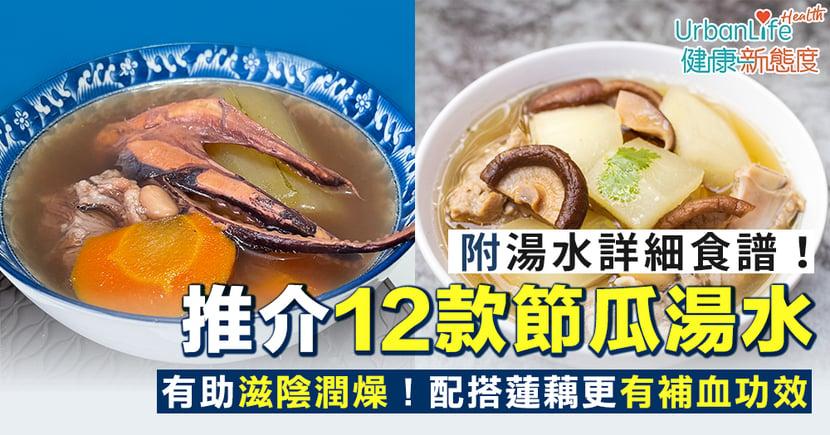 【節瓜湯食譜、功效】12款節瓜湯助你消暑清熱、滋陰潤燥!配搭蓮藕更能消除疲勞補血