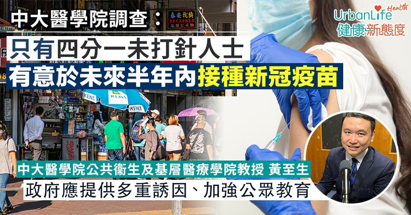 【疫苗接種】學者:料本港未來新冠疫苗接種率仍低 港府應提供多重誘因、加強公眾教育