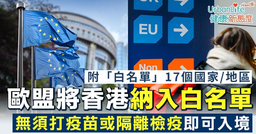 【新冠疫情】歐盟將香港納入「白名單」 無須打疫苗或隔離檢疫即可入境
