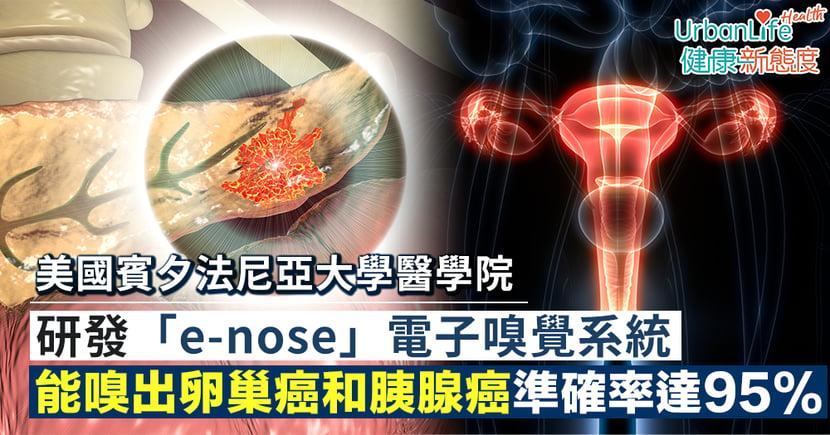 【癌症診斷】美國賓夕法尼亞大學醫學院研發「e-nose」工具 能嗅出卵巢癌和胰腺癌準確率達95%