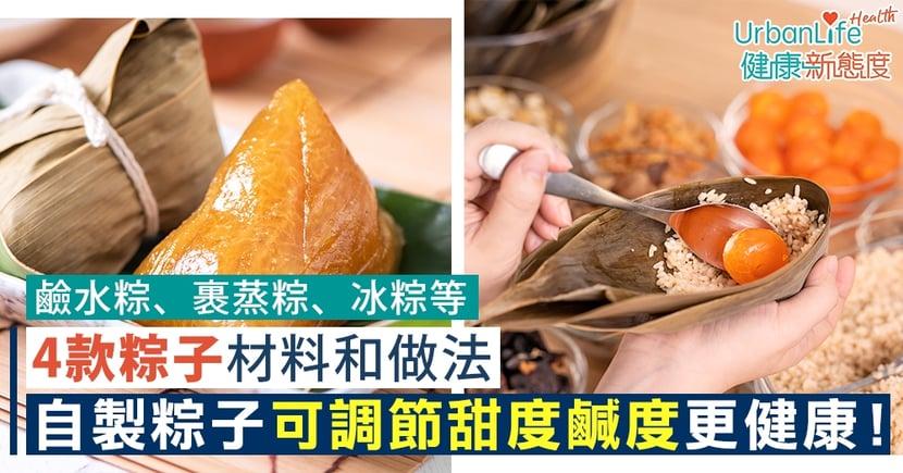 【端午節粽子食譜】裹蒸粽、冰粽等4款粽子材料和做法 自製粽子可調節甜度鹹度更健康!