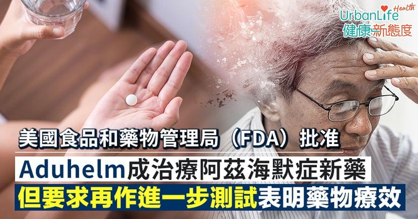 【認知障礙治療】美國食品和藥物管理局(FDA)批准 Aduhelm成治療阿茲海默症新藥