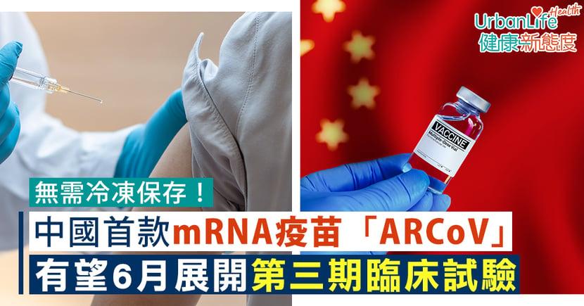【新冠疫苗】無需冷凍保存!中國首款mRNA疫苗「ARCoV」 6月展開第三期臨床試驗