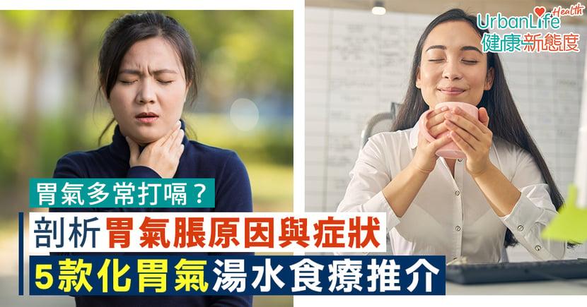 【胃氣脹原因】胃氣多常打嗝?剖析5大原因、6個症狀、5款化胃氣湯水食療推介