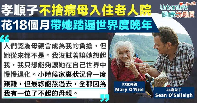 【腦退化】愛爾蘭孝順仔不捨83歲病母入住老人院 花18個月帶她踏遍世界各地渡晚年