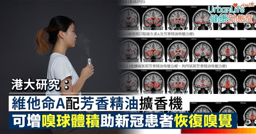 【新冠肺炎副作用】港大研究:維他命A配芳香精油 可助新冠患者恢復嗅覺