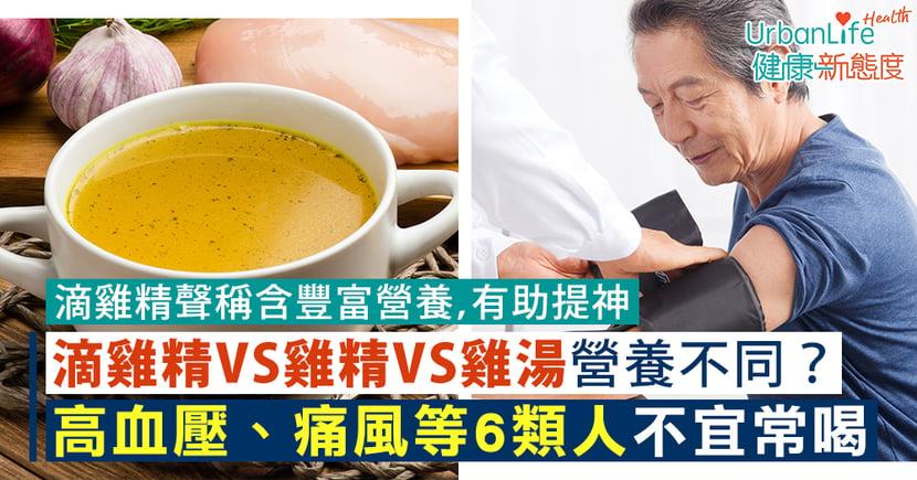 【滴雞精好處】滴雞精、雞精、雞湯營養不同?高血壓、痛風等6類人不宜常喝滴雞精