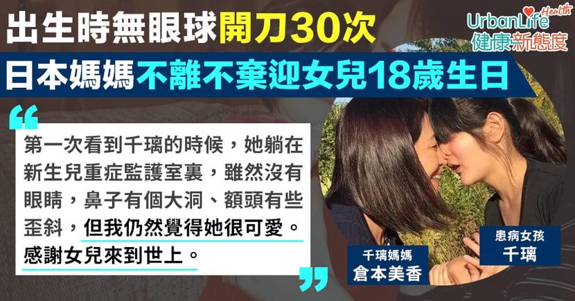 【罕見病】出生時無眼球開刀30次 日本媽媽不離不棄迎女兒18歲生日:感謝妳來到世上
