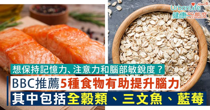 【健腦食物】全穀類、三文魚、藍莓 BBC推薦5種食物有助提升腦力