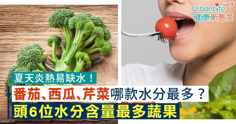 【補水食物】夏天炎熱易缺水!番茄、 西瓜哪款水分最多?頭6位水分含量最多蔬果